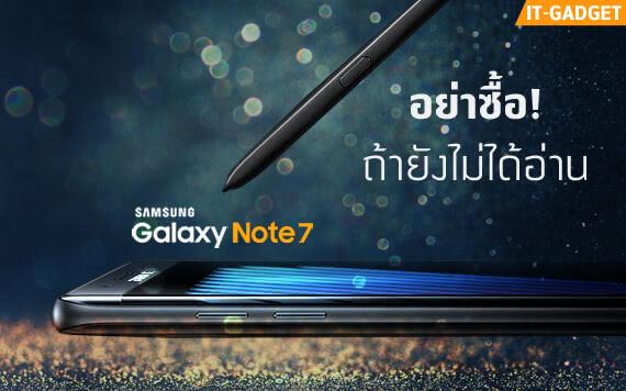 4 เหตุผลเกี่ยวกับ Galaxy Note 7 ถ้ายังไม่ได้อ่าน อย่าเพิ่งสั่งซื้อ