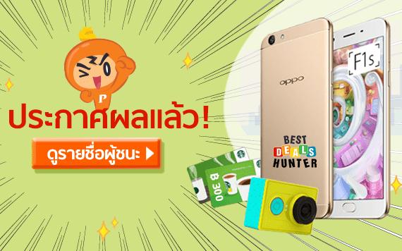 Priceza ค้นหาสุดยอดนักช้อป กับเกม Best Deals Hunter! ชิง Oppo F1s 64GB.