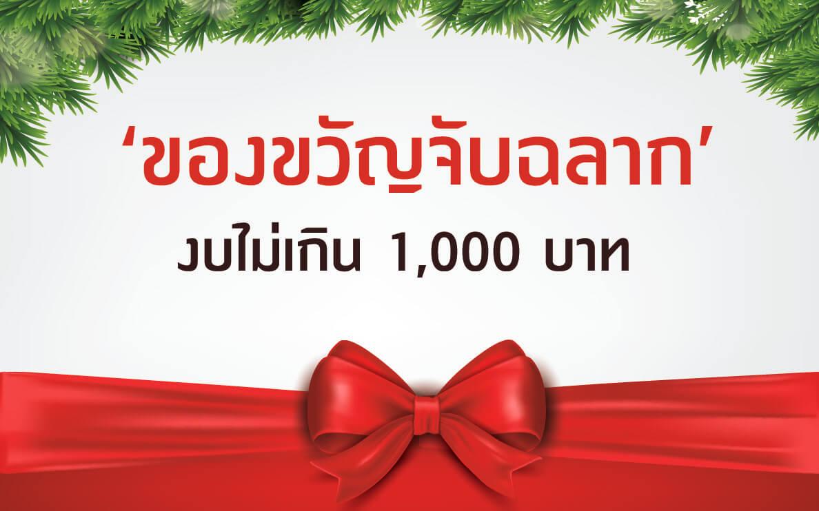 ของขวัญปีใหม่!! ซื้ออะไรดี? ในงบ 700 - 1000 บาท