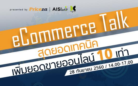 ล้วงเทคนิคเพิ่มยอดขายออนไลน์ 10 เท่า! ใน eCommerce Talk#4  ฟังฟรี! 50 ที่นั่งเท่านั้น!!