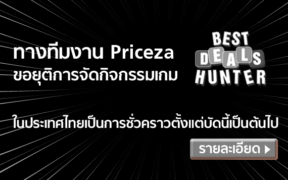Priceza เชิญร่วมสนุก กับเกม Best Deals Hunter!