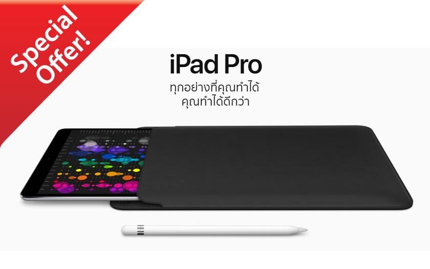 เทียบโปรโมชั่นแท็บเล็ต New iPad Pro จาก 3 ค่ายใหญ่ ดีลไหนโดนสุด คุ้มสุด มาดูกัน!