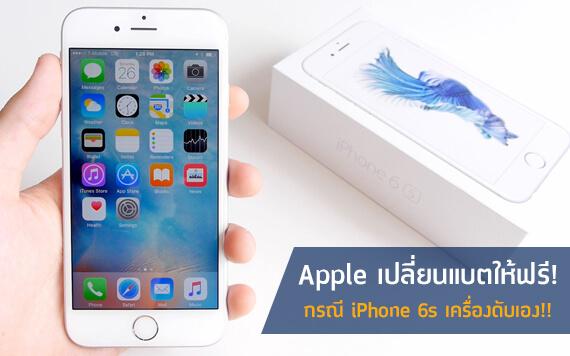 Apple ให้เปลี่ยนแบตฟรี!!! กรณี iPhone 6s มีปัญหาเครื่องดับเอง