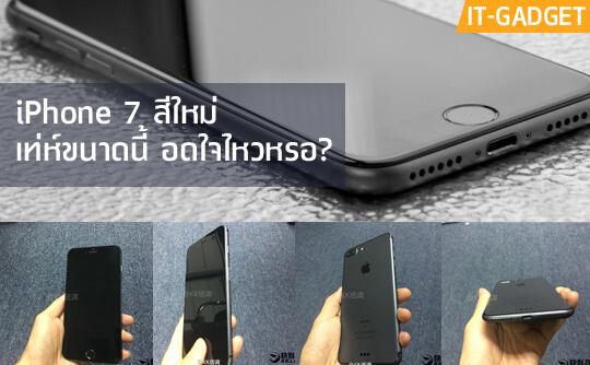 iphone-7-rumor-pic_570.jpg