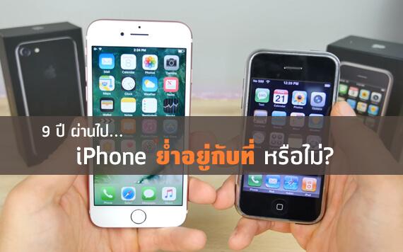 iphone-revolution_570.jpg