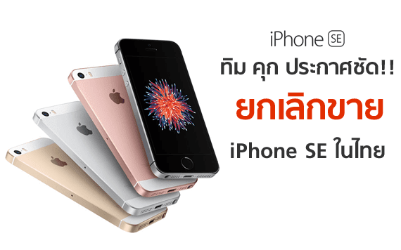 iphone-se-cancle.png