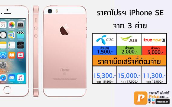 จองหรือยัง? iPhone SE!! รุ่น 64 GB ของหมดแล้ว! มาเปรียบเทียบราคาโปรฯ จาก 3 ค่ายแล้วจองกัน