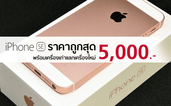 Dtac ใจป๋า!! เครื่องเก่าแลก iPhone SE ใหม่ ซื้อได้ถูกสุดเพียง 5000 บาท