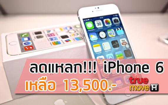 iphone6-discount570x356.jpg