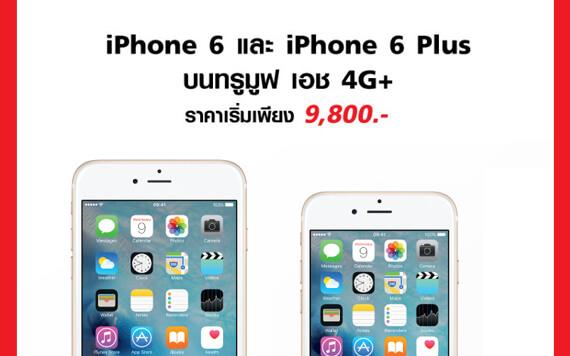 iphone6-pro-true_570.jpg