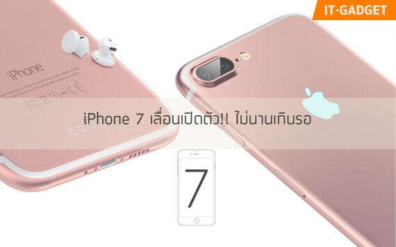 iphone7-opening-rumor_570.jpg