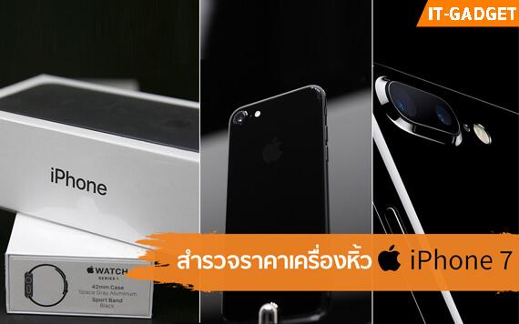 น้ำตาไหลพราก!!! ราคาเครื่องหิ้ว iPhone 7 ในไทย พาช็อค  มาดูกันว่าขายเท่าไร
