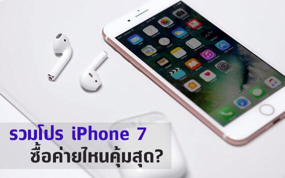 อัพเดทโปร iPhone 7!! ค่ายไหนจ่ายน้อย ได้ราคาคุ้มสุด รวมมาให้...