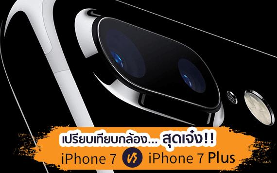 iPhone 7 Plus vs iPhone 7 เปรียบเทียบกล้องใหม่ เจ๋งแค่ไหนมาดูกัน