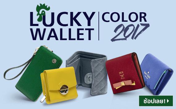 รับทรัพย์กันดีกว่า มาดุกันว่ากระเป๋าสตางค์สีไหนเสริมโชคคุณได้