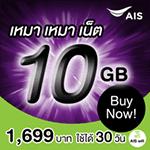 ราคาAIS Internet Package 1699 บาท ใช้ความเร็วสูงสุดรวม 10 GB  (ฟรี AIS Wifi ไม่จำกัด)