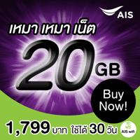 ราคาAIS Internet Package 1,799 บาท ใช้ความเร็วสูงสุดรวม 20 GB  (ฟรี AIS Wifi ไม่จำกัด)