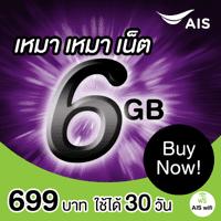ราคาAIS Internet Package 699 บาท ใช้ความเร็วสูงสุดรวม 6 GB  (ฟรี AIS WiFi ไม่จำกัด)