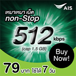ราคาAIS Internet pack 79B UL512 Kbps (cap 1.5GB) 7days