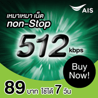 ราคาAIS Internet pack 89B UL512 Kbps  7days