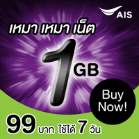 ราคาAIS Mao Mao Max speed 99B 1GB 7days