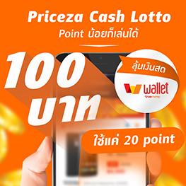 [ประกาศผล] Priceza Cash Lotto ( 5 รางวัล )