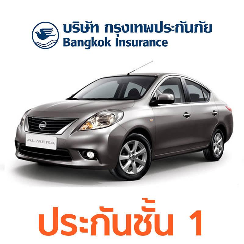 ราคา ประกันภัยรถยนต์ชั้น 1 - กรุงเทพประกันภัย - คุ้มครอง คุ้มค่า - รถยนต์ NISSAN ALMERA 1.2 S MT2011 - ซ่อมอู่ - ทุนประกัน 300000 - ค่าเสียหายส่วนแรก ไม่คุ้มครอง - ไม่รวมพรบ.