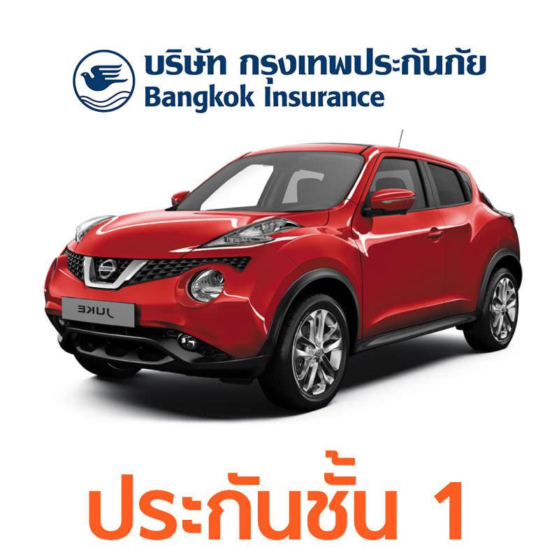 ราคา ประกันภัยรถยนต์ชั้น 1 - กรุงเทพประกันภัย - คุ้มครอง คุ้มค่า - รถยนต์ NISSAN JUKE 1.6 (2013ถึง) 1.6 E2013 - ซ่อมอู่ - ทุนประกัน 500000 - ค่าเสียหายส่วนแรก ไม่คุ้มครอง - ไม่รวมพรบ.