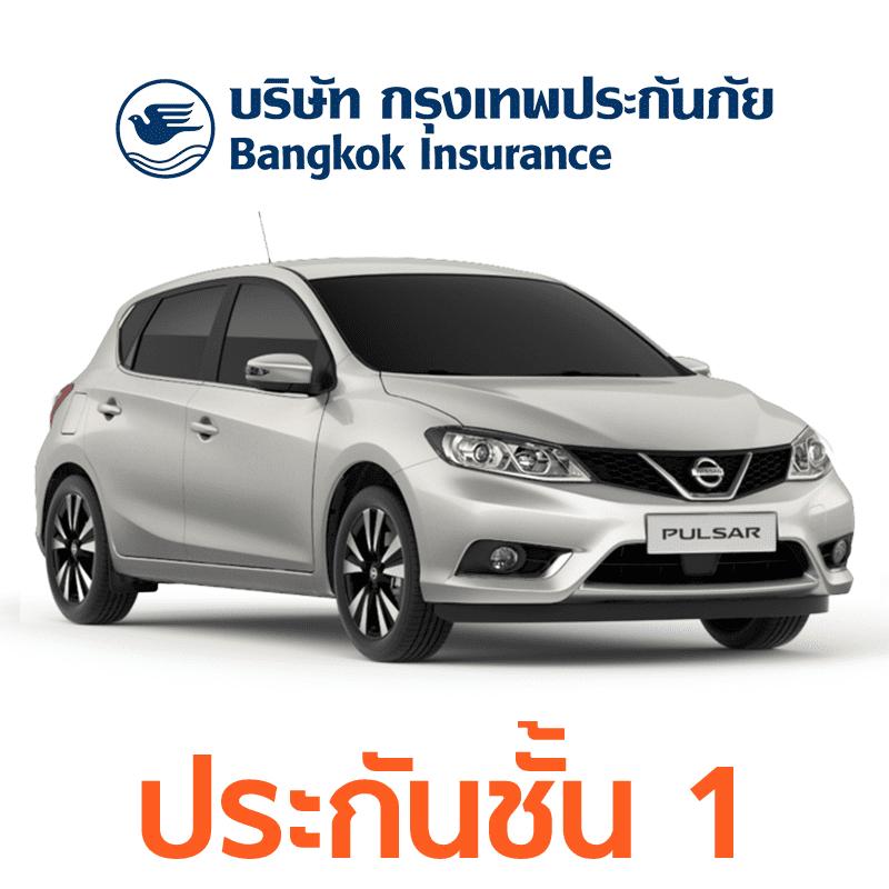 ราคา ประกันภัยรถยนต์ชั้น 1 - กรุงเทพประกันภัย - คุ้มครอง คุ้มค่า - รถยนต์ NISSAN PULSAR 1.8 V Sunroof Navi CVT2013 - ซ่อมอู่ - ทุนประกัน 500000 - ค่าเสียหายส่วนแรก ไม่คุ้มครอง - ไม่รวมพรบ.