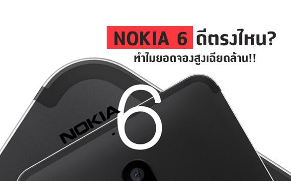Nokia 6 มีดีอะไร? ทำไมยอดจองสูงมาก เฉียด 1 ล้านเครื่อง!!