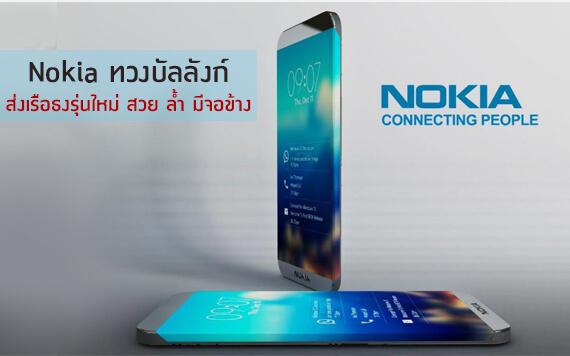 Nokia ทวงบรรลังก์ ส่งมือถือรุ่นใหม่ ขอบโค้ง บางเฉียบ พร้อมฟังก์ชั่นล้ำๆ เพียบ!!!