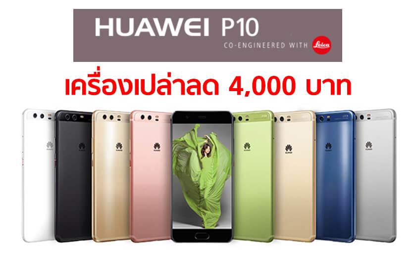 ห้ามพลาด!! Huawei P10 เครื่องเปล่าลดราคา 4,000 บาท บน Lazada