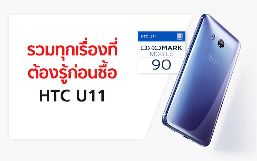 รวมทุกเรื่องที่ควรรู้ไว้ที่นี้แล้ว! กับการเปิดตัว HTC U11 สมาร์ทโฟน Flagship รุ่นล่าสุดจาก HTC