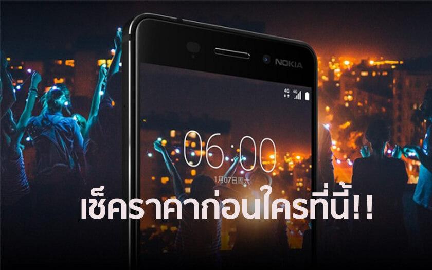 เคาะราคาสมาร์ทโฟน Nokia 3 รุ่นใหม่ในไทย AIS หันราคาลดเพิ่มอีกในงาน TME 2017