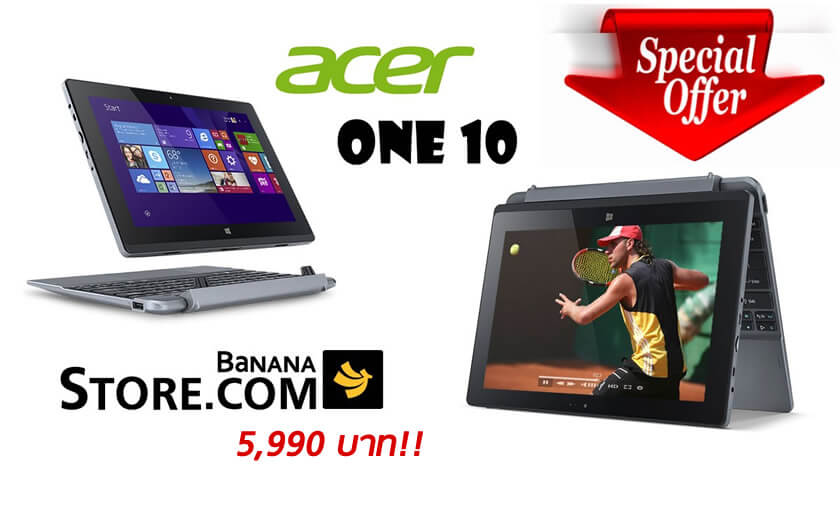 ห้ามพลาด!  Banana Store ลดราคา Acer ONE 10 (Wi-Fi) แท็บเล็ต 2 in 1 เหลือเพียง 5,990 บาทเท่านั้น!!
