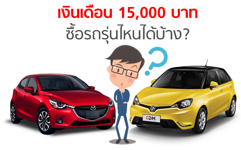 เงินเดือน 15,000 บาท ซื้อรถรุ่นไหนได้บ้างน้า?