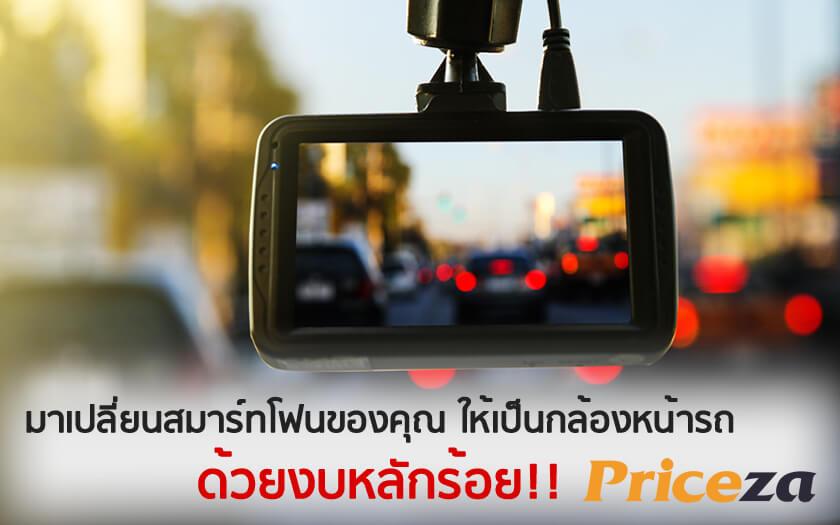 มาแปลงร่างสมาร์ทโฟนเครื่องเก่า ให้เป็นกล้องหน้ารถ ด้วยงบหลักร้อยบาท!