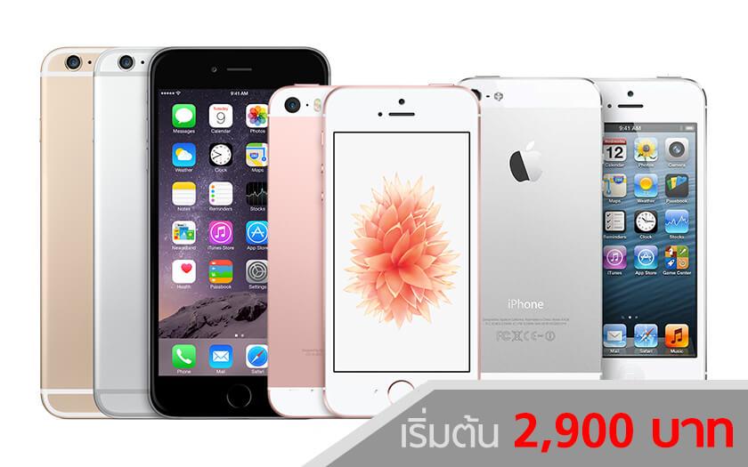ชี้เป้า! iPhone 3 รุ่นดัง ลดราคาเริ่มต้นเพียง 2,900 บาท เท่านั้น ช้าหมด อดน้า