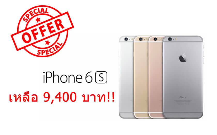 จัดหนักรับซัมเมอร์! iPhone 6s ลดสูงสุดเหลือเพียง 9,400 บาทเท่านั้น สำหรับลูกค้า TruemoveH