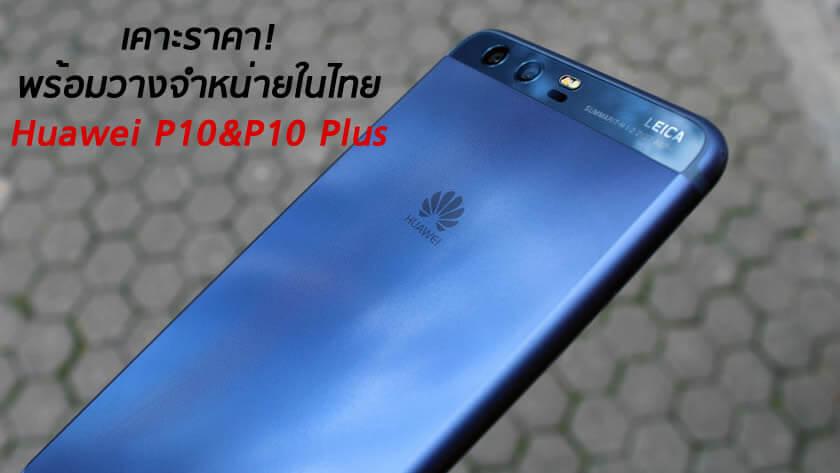 Huawei วางจำหน่าย P10 และ P10 Plus อย่างเป็นทางการในไทย พร้อมขึ้นแท่นบริษัทสมาร์ทโฟนอันดับ 2  ของไทย