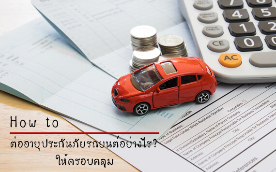 เลือกต่ออายุประกันภัยรถยนต์อย่างไร? ให้ครอบคลุม