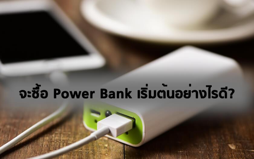 จะซื้อ Power Bank สักรุ่นมาใช้งานเริ่มต้นอย่างไรดี? เรามีคำแนะนำดีๆ มาฝากกัน