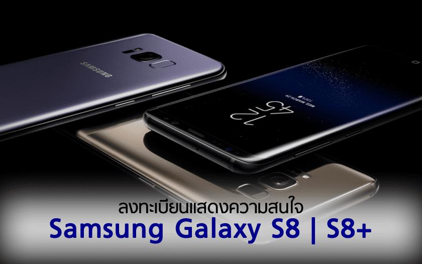 AIS dtac Truemove H เปิดลงทะเบียนแสดงความสนใจ Samsung Galaxy S8 แล้ว