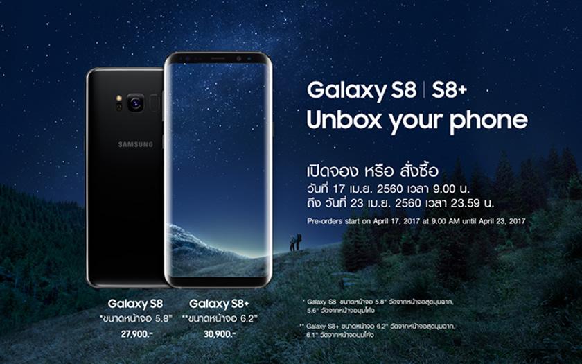 ที่เดียวจบ! รวมทุกโปรโมชั่นการจองตัวเครื่องของ samsung Galaxy S8 และ S8+