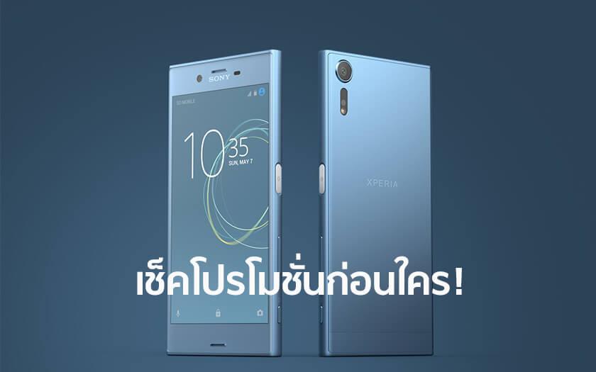 รวมให้แล้ว! ราคาและวันวางจำหน่าย Sony Xperia XZs ในไทย เช็คโปรโมชั่นได้ที่นี้