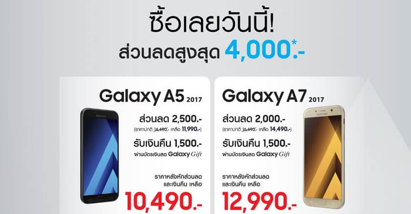 ลดแรง! ซัมซุงปรับราคา Samsung Galaxy A5 และ A7 (2017) ลงสูงสุด 4,000 บาท พร้อมมอบส่วนลด A3 2017 ให้ลูกค้า AIS