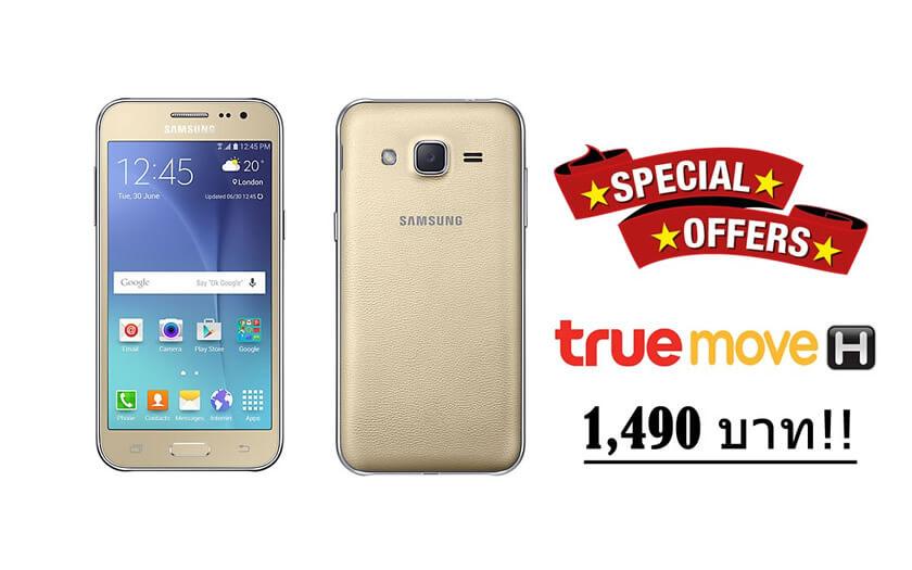 ลดหนักมาก! Samsung Galaxy J2 เปิดเบอร์ใหม่แบบรายเดือนกับทรูมูฟเอช เหลือเพียง 1,490 บาท ถึง 31 มี.ค. ศกนี้