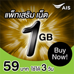 ราคาAIS Speed Booster 59B 1GB 3Days