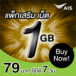 ราคาAIS Speed Booster 79B 1GB 7days