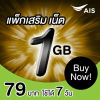 ราคาAIS Speed Booster 79B 1GB 7days